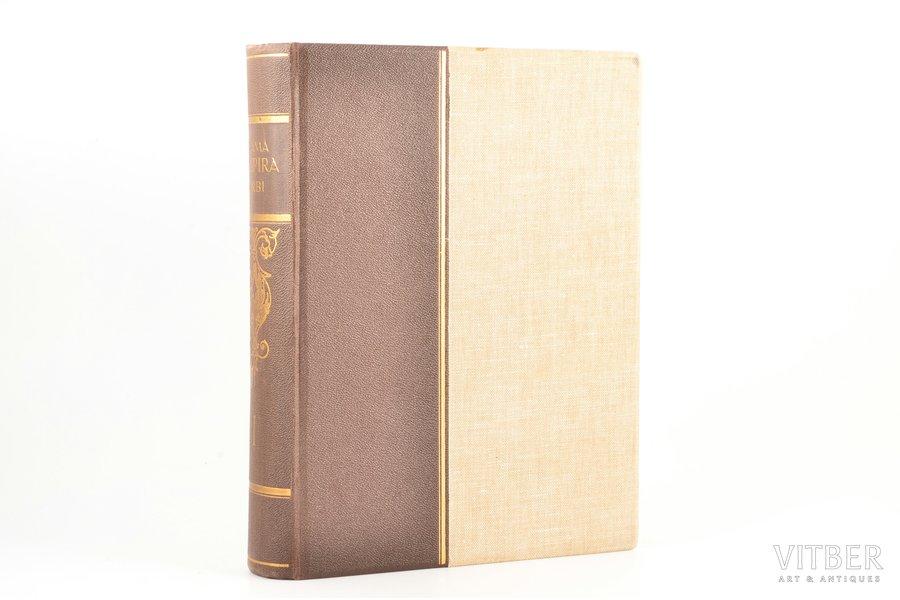 """""""Viljama Šekspīra darbi"""", I sējums (vienīgais), edited by Rūdolfs Egle, 1938, A.Gulbja apgādibā, Riga, 614 pages, 25 x 18.4 cm"""
