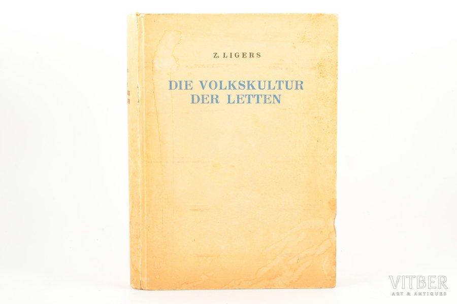 """Ziedonis Ligers, """"Die Volkskultur der Letten"""", Ethnographische forschungen, 1942, Riga, 380 pages, cover is torn, water stains, 25.1 x 17.1 cm"""