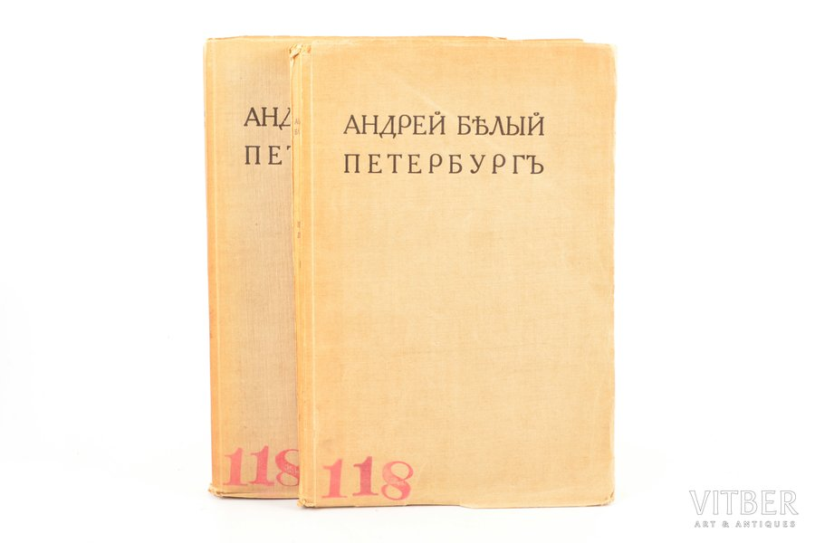 "Андрей Белый, ""Петербург"", 2 тома, 1922, ""Эпоха"", Berlin, uncut pages, 19.6 x 13 cm"