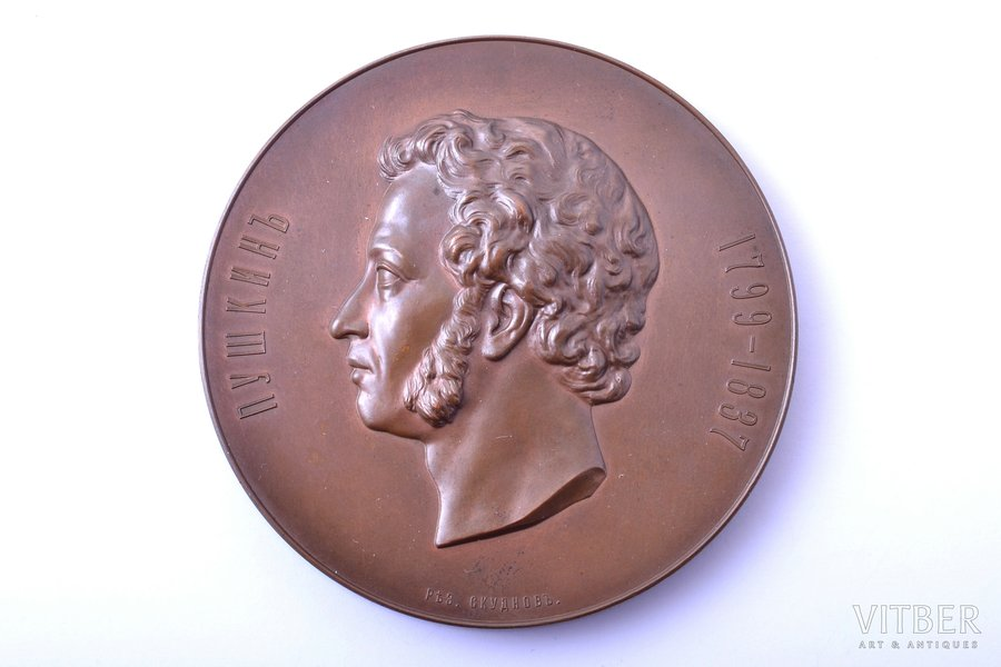 table medal, Centennial of the Birth of A. S. Pushkin, bronze, Russia, 1899, Ø 67.5 mm, 146.25 g, by M. A. Skudnov
