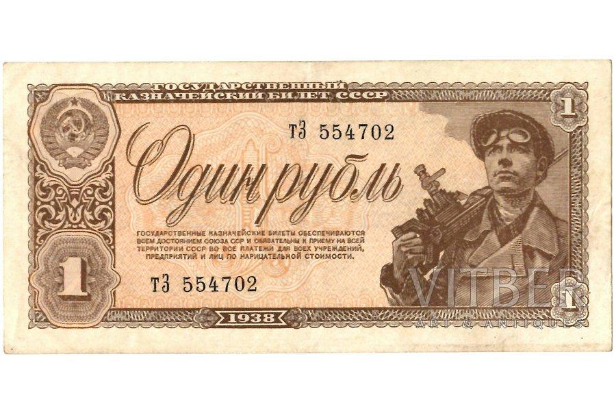 1 ruble, banknote, 1938, USSR, XF
