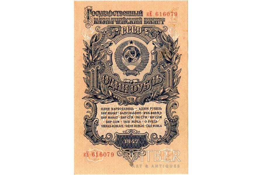 1 ruble, banknote, 1947, USSR, AU, XF