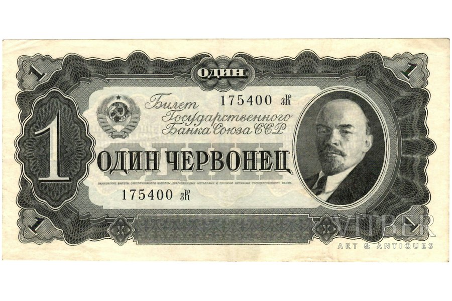 1 tchervonets, banknote, 1937, USSR, XF