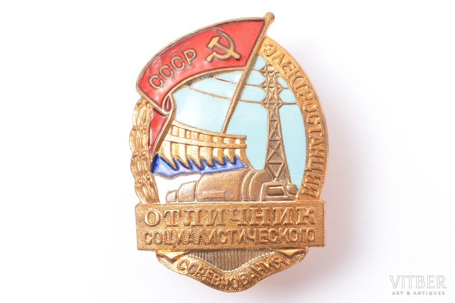 badge, Recipient of award for excellence in the social competition of Power Station, USSR, 20th cent., 35 x 25 mm, enamel chips on the surface of the flag