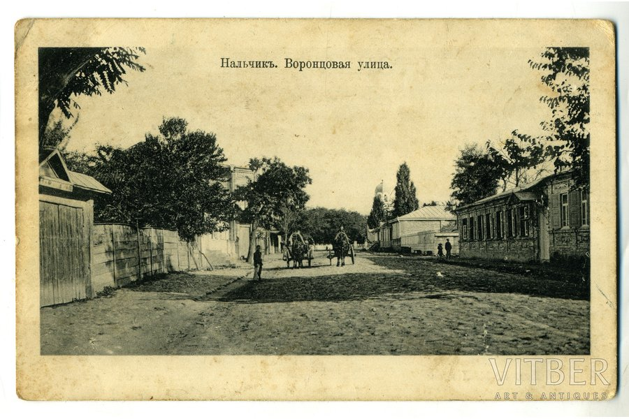 postcard, Nalchik, Voroncova Street, Russia, beginning of 20th cent., 14x8,8 cm