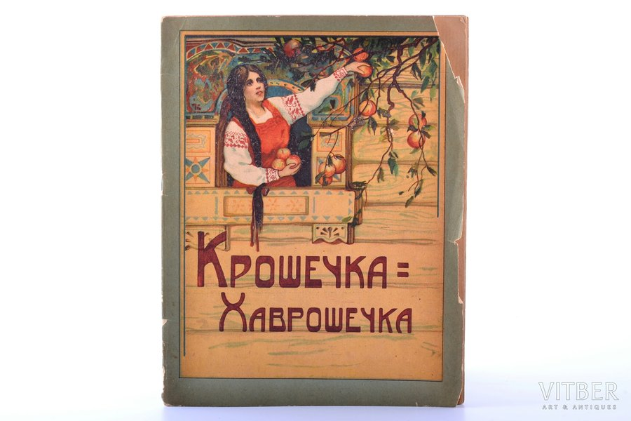 """""""Крошечка - Хаврошечка"""", русская сказка, рис. Эрнеста Эрнестовича Лисснер, 1919, изданiе т-ва И.Д. Сытина, Moscow, 20 pages, original book covers are preserved, missing fragment of front cover, 20.5 x 15.8 cm, 8 colored litographs, including publisher's cover. Minor losses of front cover"""