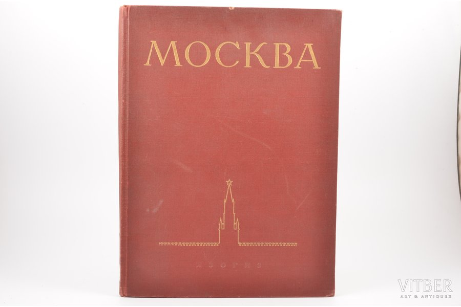"""Москва"", DEDICATORY INSCRIPTION, edited by Л. Строганова, 1955, Государственное издательство изобразительного искусства, Moscow, 74 pages, 33.2 x 24.7 cm"