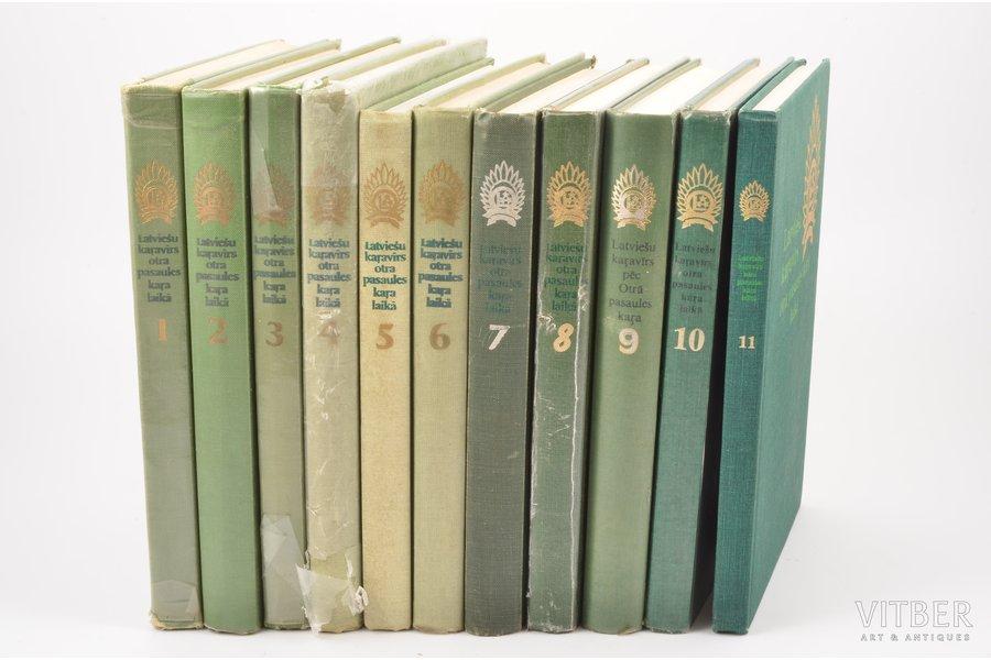 """""""Latviešu karavīrs Otrā Pasaules kara laikā"""", 11 sējumi, 1970-1993, Daugavas Vanagu Centrālās Valdes izdevums, stamps, 22 x 14.9 cm"""
