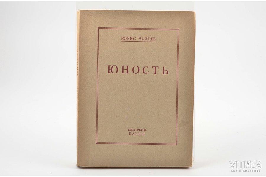 """Борис Зайцев, """"Юность"""", первое издание, 1950 g., YMCA-Press, Parīze, 244 lpp., oriģinālie vāki saglabāti, 19.2 x 14.3 cm"""