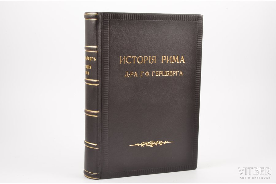 "Г. Ф. Герцберг, ""История Рима"", 1898, Изданiе Южно-Русскаго Книгоиздательства Ф. А. Iогансона, Kiev-Kharkov, 672 pages, leather binding, foxing, illustrations on separate pages, map in attachment, 23 x 15.2 cm, stamp on the title page, insect damage, underlines on p. 72, 485"