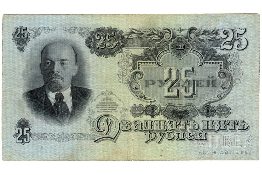 25 rubles, banknote, 1947, USSR, XF, VF