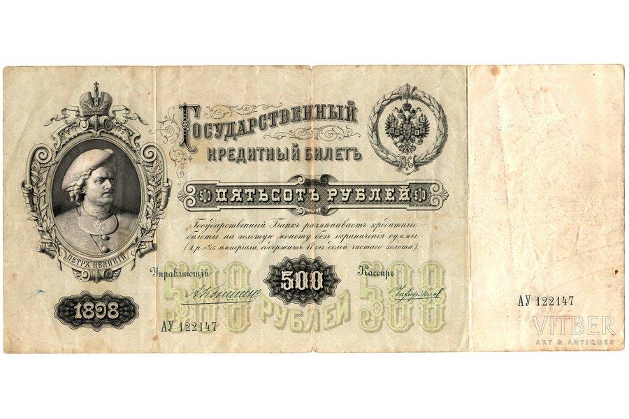 500 rubles, bon, 1898, Russian empire, F