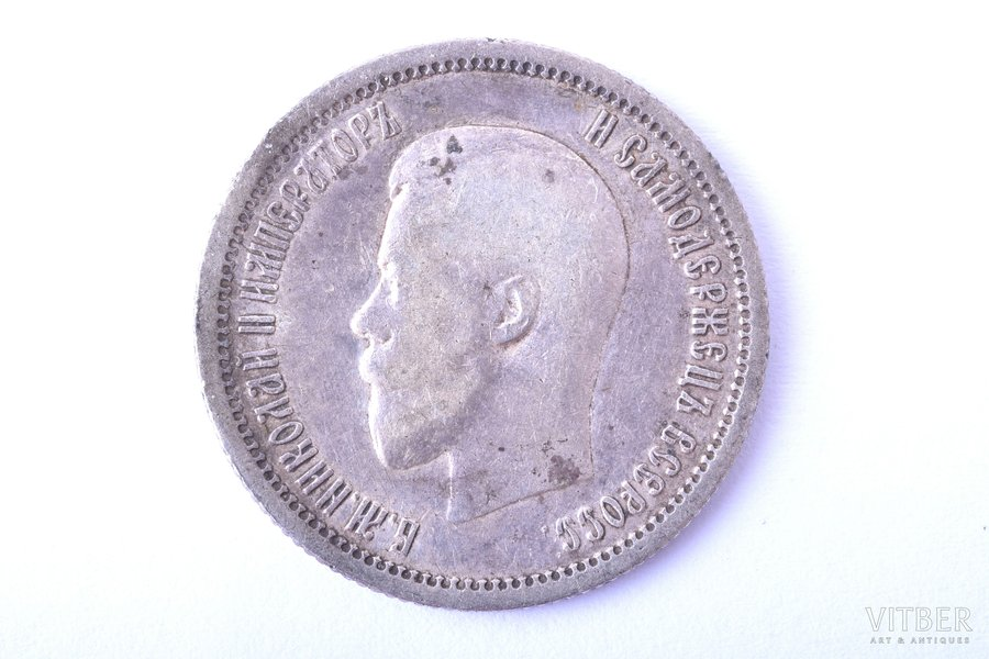 25 kopecks, 1896, silver, Russia, 4.97 g, Ø 23 mm, VF