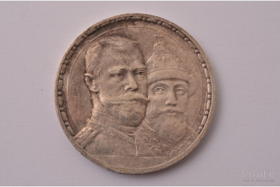 1 ruble, 1913, VS, 300th anniversary of the Romanov Dynasty, silver, Russia, 19.85 g, Ø 33.8 mm, XF, VF