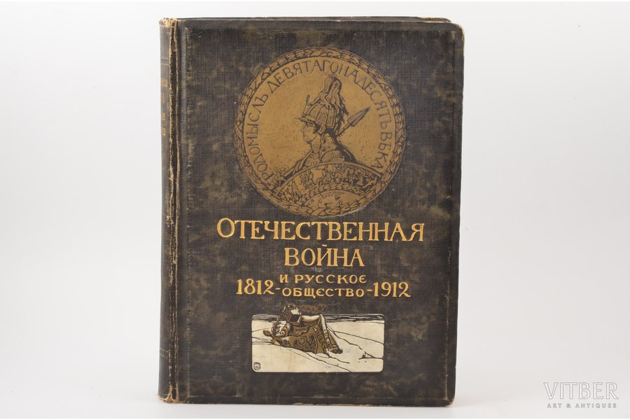 """Отечественная война и русское общество, 1812-1912"", том VII, edited by А. К. Дживелегов, С.П. Мельгунов, В. И. Пичет, 1912, изданiе т-ва И.Д. Сытина, Moscow, 331 pages, marks in text, stains, 28.8 x 20 cm, 26 separate pages with illustrations, missing title page and page with table of contents and list of illustrations, missing sheet between pages 272-273"
