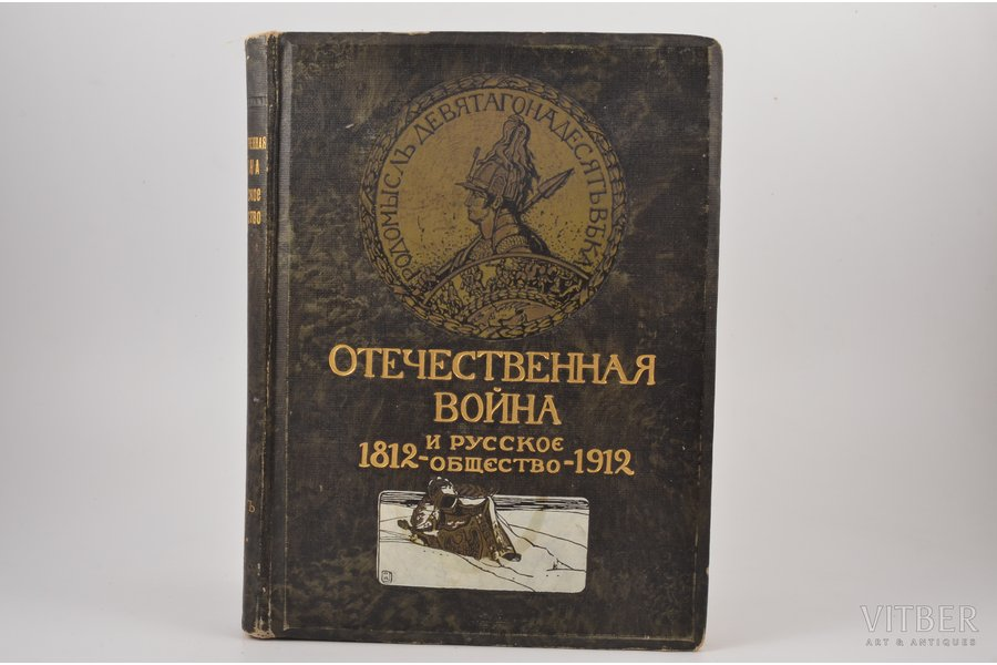 """Отечественная война и русское общество 1812-1912"", юбилейное изданiе, томъ III, edited by А.К.Дживелегов, С.П.Мельгунов, В.И.Пичет, 1912, изданiе т-ва И.Д. Сытина, Moscow, 227 pages, illustrations on separate pages, pencil marks in text, 28.3 x 21 cm, missing title page, missing table of contents and list of illustrations"