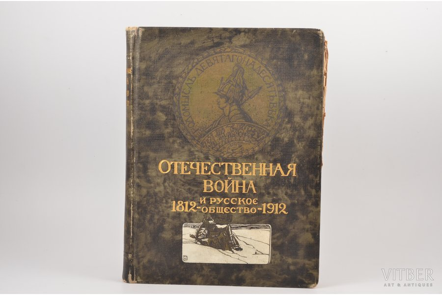 """""""Отечественная война и русское общество 1812-1912"""", юбилейное изданiе, томъ I, edited by А.К.Дживелегов, С.П.Мельгунов, В.И.Пичет, 1912, изданiе т-ва И.Д. Сытина, Moscow, VIII+232 pages, notes in book, water stains, illustrations on separate pages, stains, pencil marks in text, 28.3 x 21 cm, missing title page, missing illustrations № 9, № 11"""