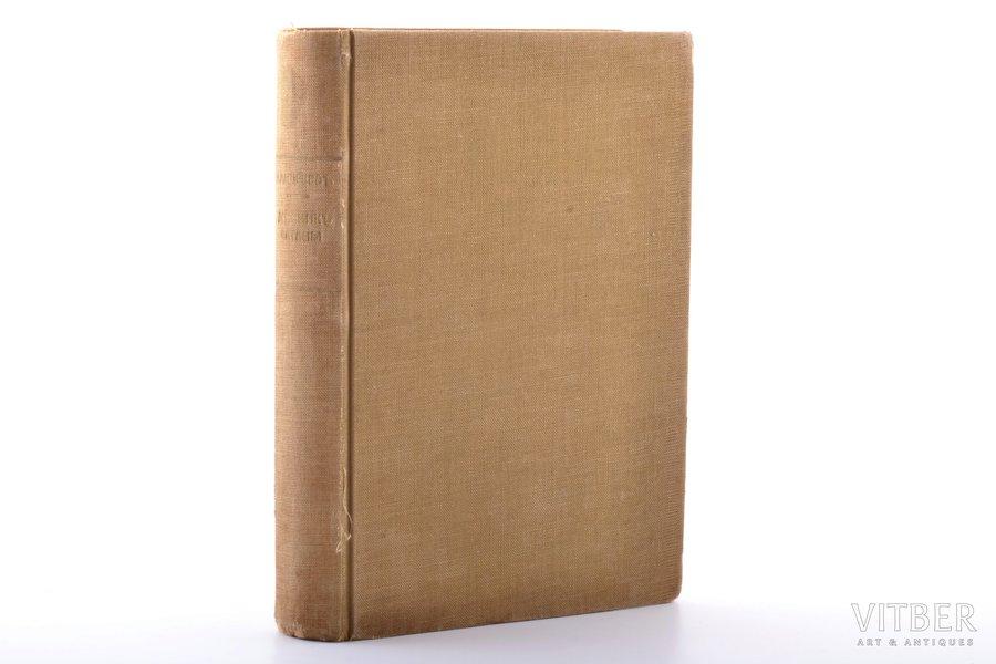 """Леонид Андреев, """"Дневник сатаны"""", 1921, Книгоиздательство """"Библiонъ"""", Helsingfors, 277 pages, with author's portrait, 18.3 x 12.3 cm"""