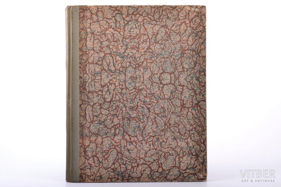 """""""Н.Н. Сапунов"""", 1916 г., Аполлон, Петроград, 28 стр., иллюстрации на отдельных страницах, 24.2 x 19.4 cm"""