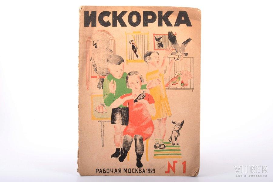 """""""Искорка"""", детский журнал, №1 (1929), обложка - А. Дейнека, redakcija: Н.В. Барков, 1929 g., Рабочая Москва, Maskava, 24 lpp., bojāta grāmatas muguriņa, 27.5 x 19.7 cm"""