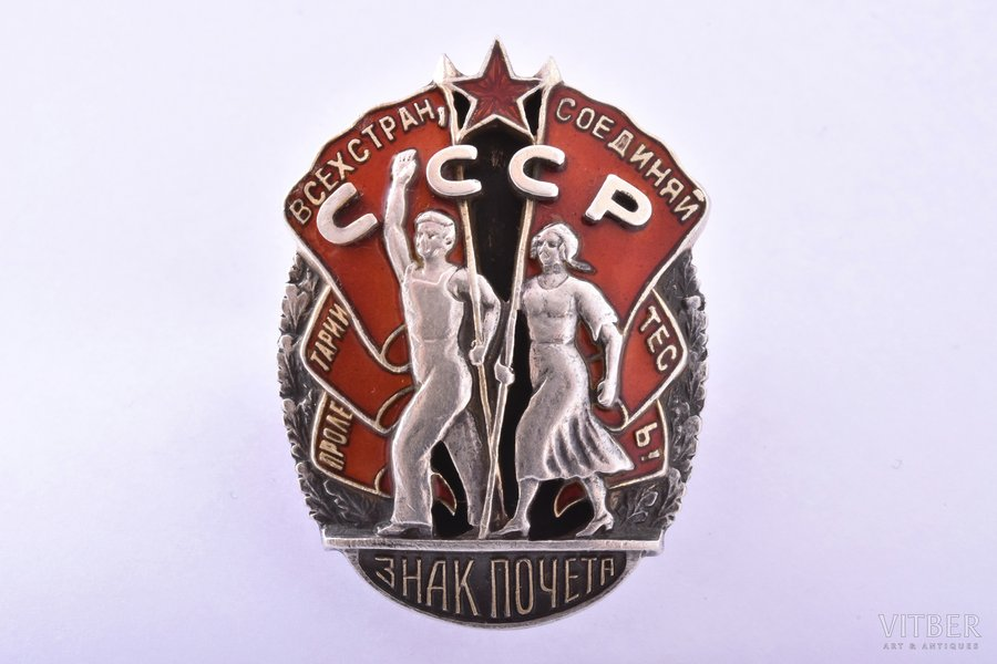 """order, Badge of Honour, № 26591, USSR, 46.3 x 33.6 mm, one letter """"C"""" is reconstructed, shortened screw"""