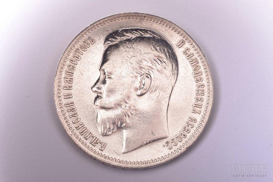 1 ruble, 1911, EB, silver, Russia, 19.85 g, Ø 33.8 mm, VF