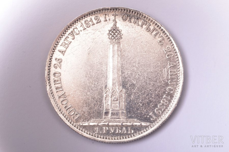 "1 ruble, 1839, ""The opening of the memorial chapel at Borodino field"", silver, Russia, 21.03 g, Ø 35.7 mm, XF"