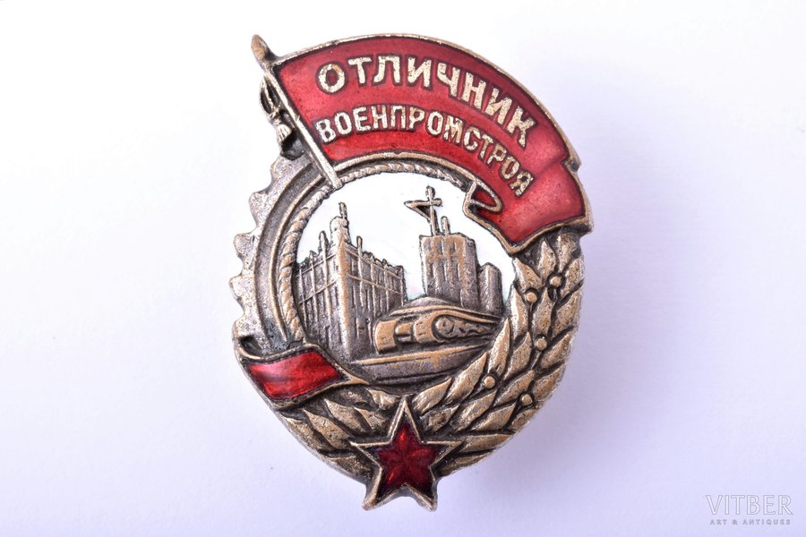 badge, Award for excellence in the military industrial construction, № 674, bronze, enamel, USSR, 40ies of 20 cent., 32.2 x 24.5 mm