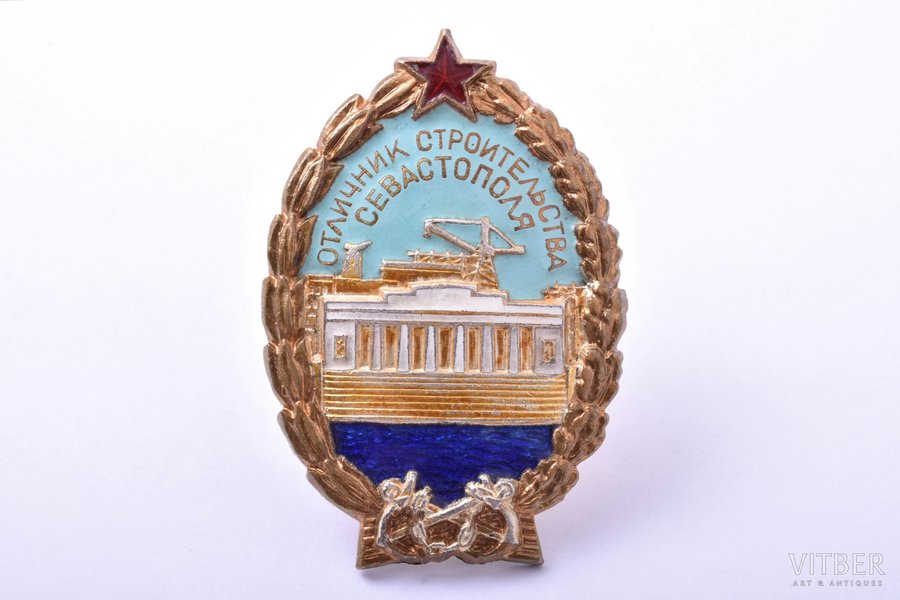 badge, Award for excellence in the construction of Sevastopol, USSR, 50ies of 20 cent., 41 x 28 mm