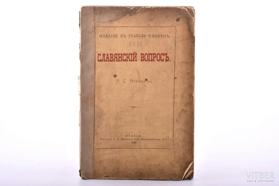 "В.С. Неклюдов, ""Славянский вопрос"", 1876, Типографiя А. И. Мамонтова, Moscow, 61 pages, missing fragment of front cover, 25.5 x 16.9 cm"