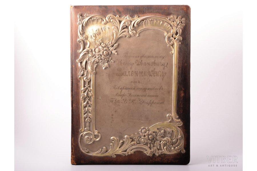 mape, piemiņas dāvana kolēģim, ar veltījumu, metāls, āda, 1916 g., 41.5 x 31.3 cm