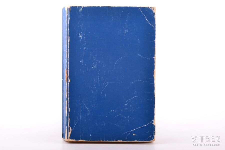 """В.Ф. Марцинковский, """"Записки верующего"""", 1929 g., Prāga, 322 lpp., 17.7 x 11.5 cm"""
