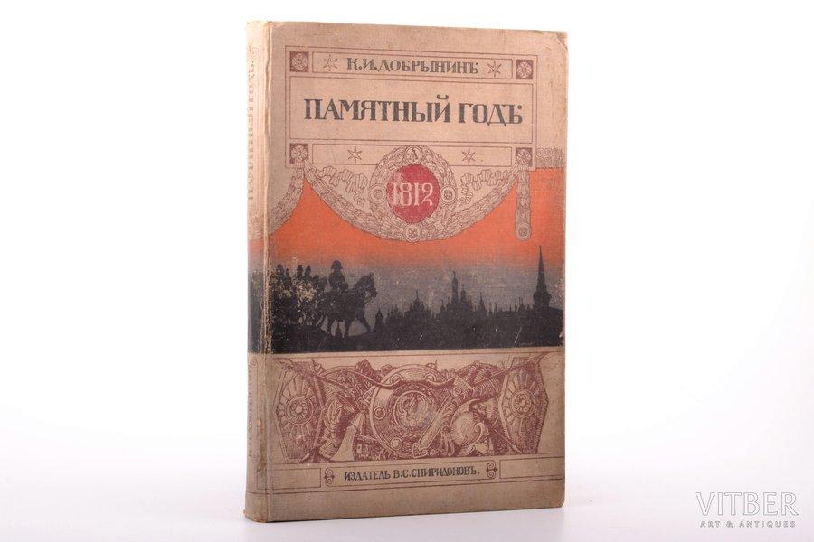 """К.И. Добрынин, """"Памятный год (1812)"""", со многими рисунками и портретами, 1912 g., Типография В.Спиридонова, Maskava, 376,8 lpp., 26.1 x 17.5 cm"""