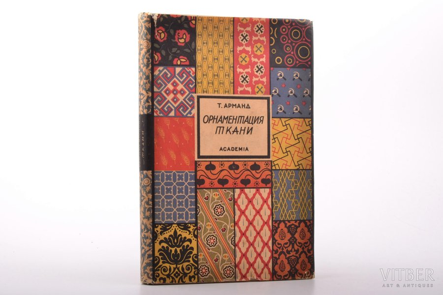 """Т. Арманд, """"Орнаментация ткани"""", руководство по росписи ткани, edited by Н.Н. Соболев, 1931, Academia, Moscow-Leningrad, 206 pages, dust-cover, illustrations on separate pages, 22.5 x 15.1 cm"""