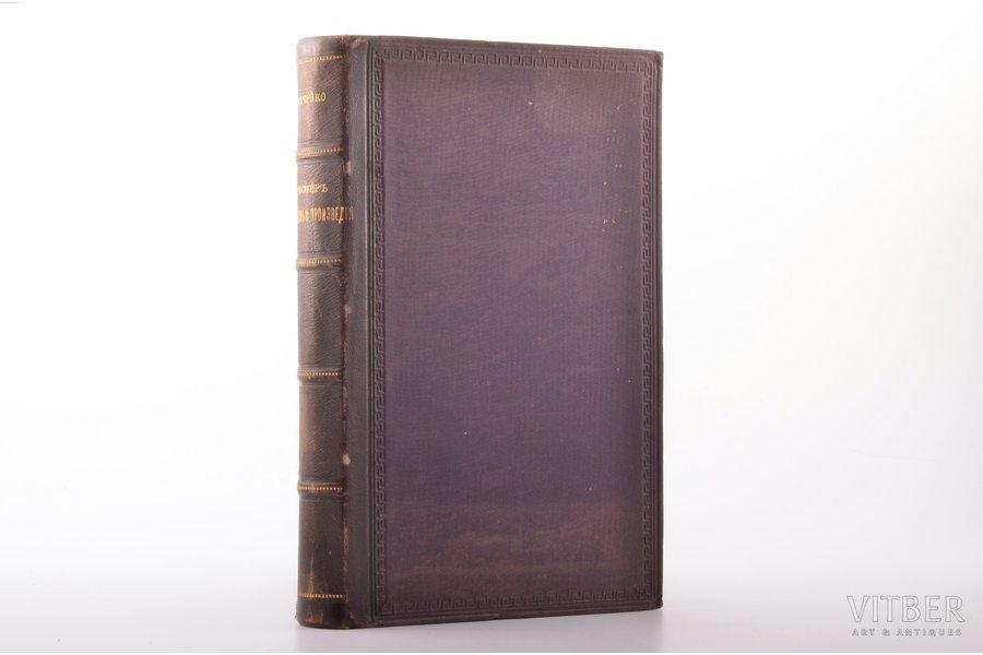 """В.В. Чуйко, """"Шекспир, его жизнь и произведения"""", 1889 g., издание А. С. Суворина, Sanktpēterburga, VII, 662, VIII lpp., pusādas iesējums, 24.4 x 15.3 cm"""