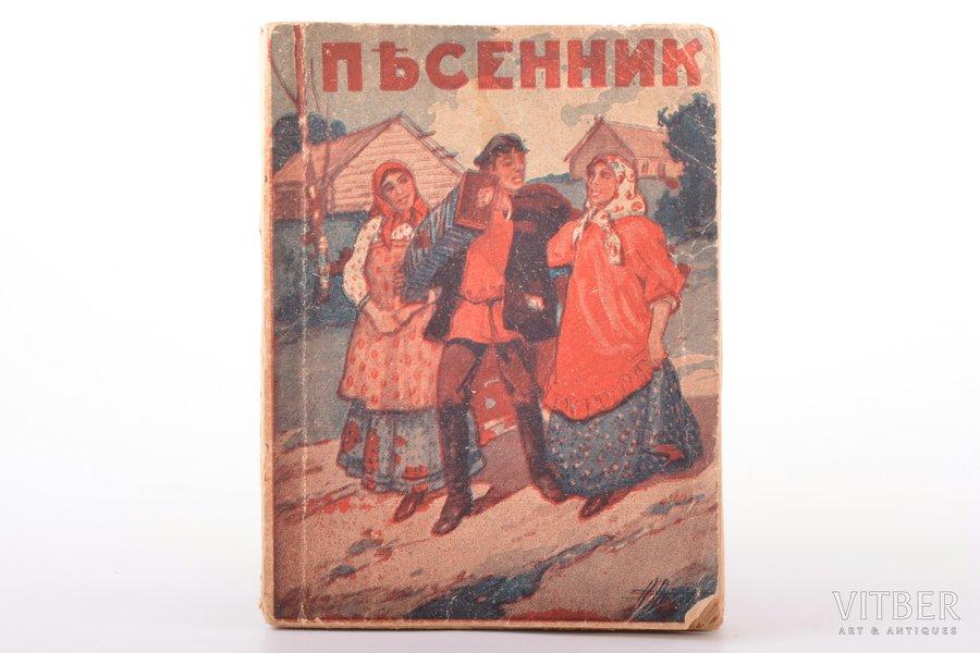 """""""Песенник"""", автор обложки - А.П. Апсит, compiled by В.В. Гадалин, Laikmets, Riga, 192 pages, 15 x 11.3 cm, cover by A. Apsit"""