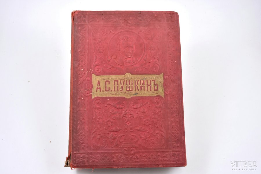 """Полное собрание сочинений А. С. Пушкина"", edited by П. Н. Краснов, 1904?, изданiе т-ва  М.О. Вольф, St.Petersburg - Moscow, XXXII, 804, VII, VIII pages, illustrations on separate pages, 26.4 x 18.5 cm, pages 261-270 fall out"