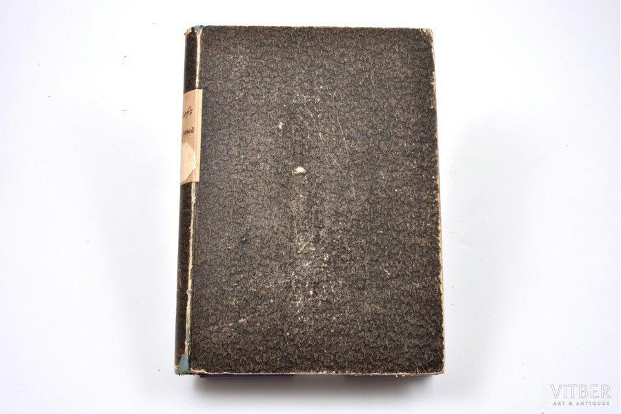 """В.Г. Броггер, Н. Рольфсен, """"Фритьоф Нансен"""", 1896 g., изданiе А.Ф. Деврiена, Sanktpēterburga, VIII, 363 lpp., zīmogi uz titullapas, 22.2 x 15.2 cm, portrets un 3 kartes uz atsevišķām lapām"""