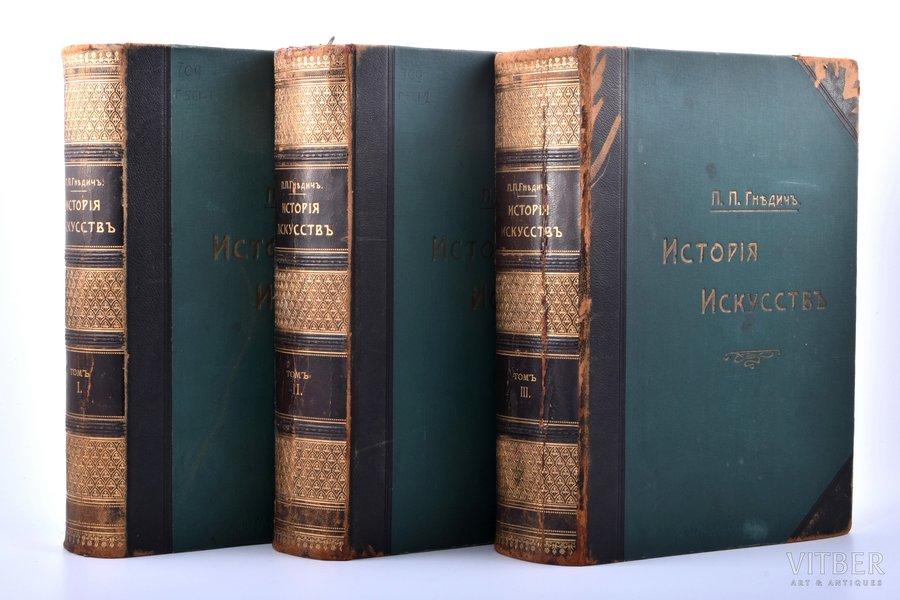 "П. П. Гнедич, ""История искусств"", тома 1-3; третье издание, А. Ф. Маркс, St. Petersburg, II,595 + 619 + 786 pages, half leather binding, insignificant pencil marks, 27.9 x 19.2 cm, vol.3 - missing 2 attachments"