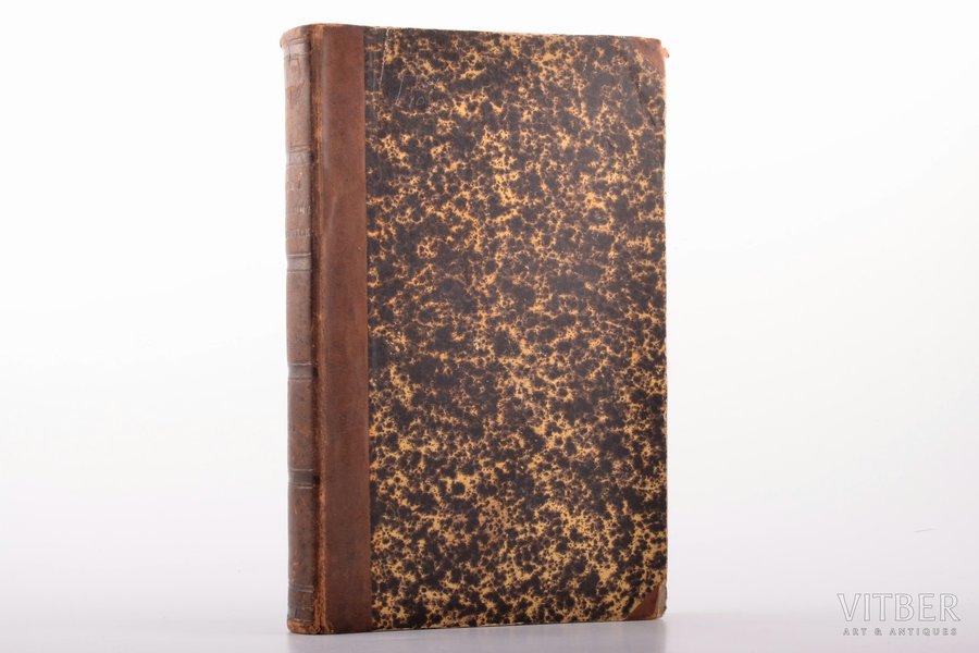 """Де Монтескю, """"Дух законов"""", часть первая, перевод Е. Карнеева, 1839, типография Н.Греча, St. Petersburg, VIII, 363, VIII pages, half leather binding, stamps, stains, 21.7 x 13.5 cm"""