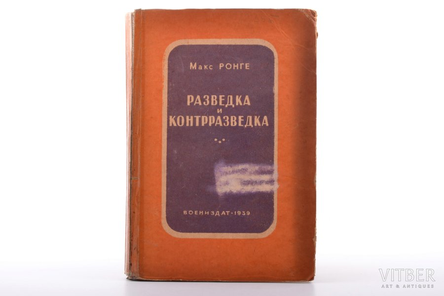 "Макс Ронге, ""Разведка и контрразведка"", 1939, Государственное Военное Издательство Наркомата Обороны Союза ССР, Moscow, 241 pages, title page is glued, missing fragment of page 17, 19.1 x 13 cm, missing fragment of page of table of contents"