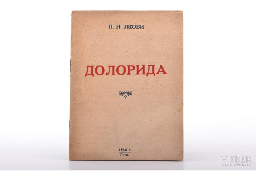 "П.Н. Якоби, ""Долорида"", С АВТОГРАФОМ, 1936 г., Star, Рига, 15 стр., 16.04 X 12.5 cm"