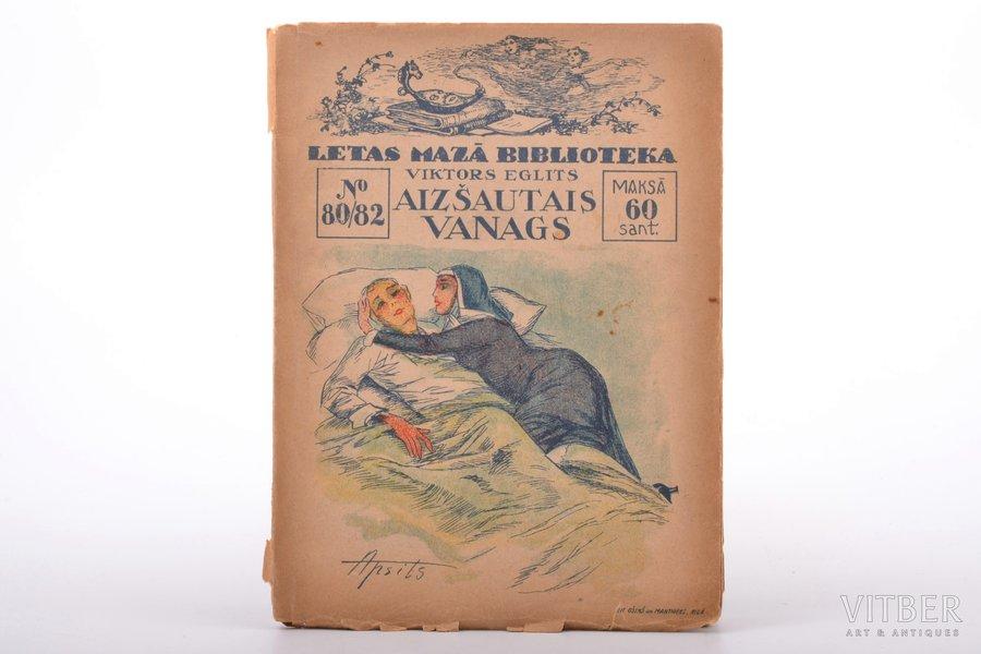 "Viktors Eglīts, ""Aizšautais vanags"", WITH AUTHOR'S AUTOGRAPH, vāka autors - Apsīts, 1924(?), LETA, Riga, 101 pages, 17.5 x 13 cm, cover art bu Apstis"