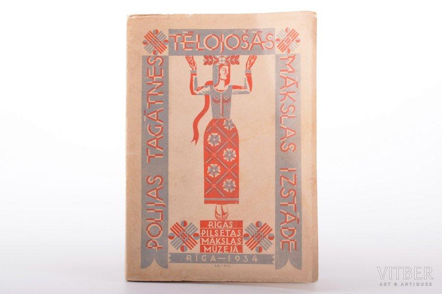 """""""Polijas tagadnes tēlojošās mākslas izstāde Rīgas pilsētas Mākslas muzejā"""", 1934, Riga, illustrations on separate pages"""