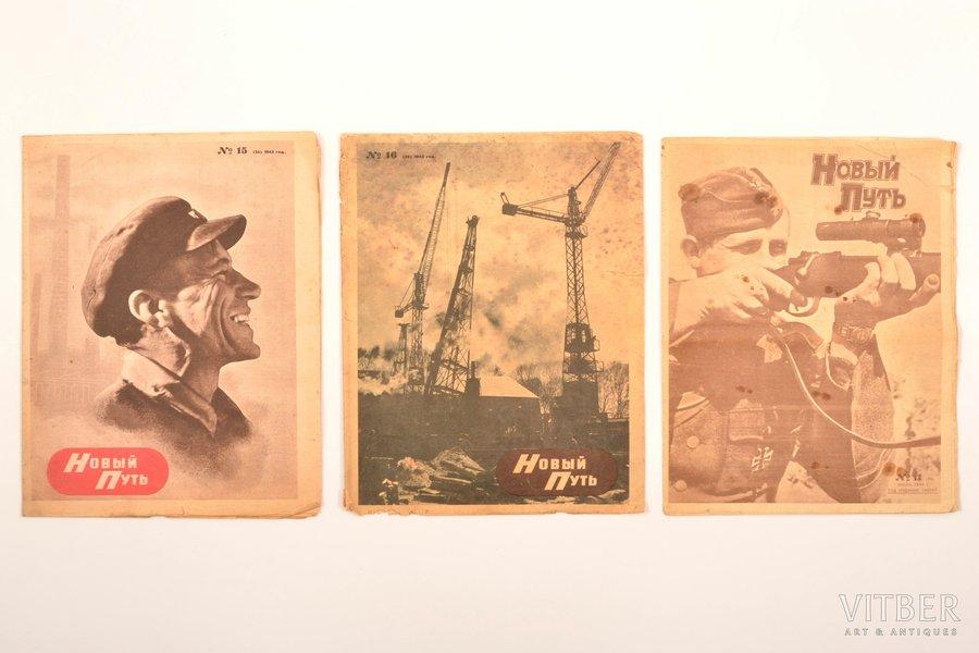 """""""Новый путь"""", № 11 (1944), 15 (1943), 16 (1943), redakcija: Н.П. Богданов, 1943-1944 g., """"Новый путь"""", Rīga, sēnītes bojājumi, 30.2 x 23.7 cm, Nr. 16 - ieplēstas lappuses, traipi, Nr. 11 - sīki papīra bojājumi uz pirmās lapas, traipi"""