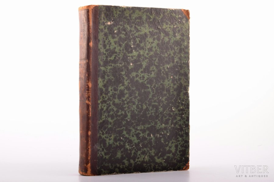 """""""Гус и Лютер"""", часть I, 1859, типографiя Александра Семена, Moscow, 356 pages, half leather binding, stamps, 22.9 x 14.9 cm, 2 portraits on separate pages"""
