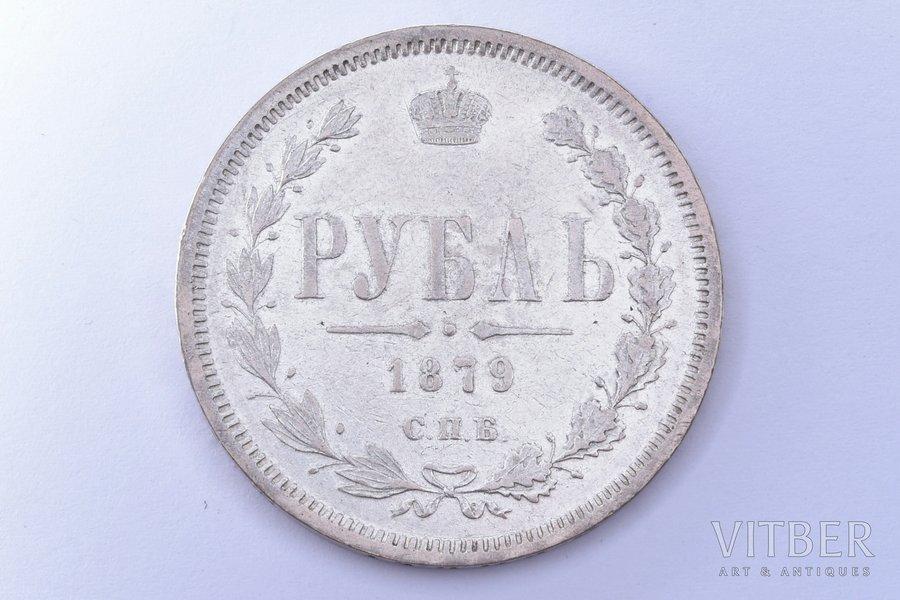 1 ruble, 1879, NF, SPB, silver, Russia, 20.67 g, Ø 35.6 mm, XF, VF