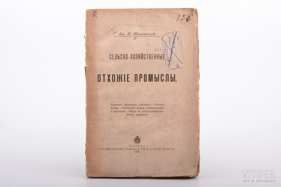 """Кн. Н. Шаховской, """"Сельско-хозяйственные отхожие промыслы"""", 1896, типографiя т-ва И. Д. Сытина, Moscow, VII, 253, II pages, stamps, uncut pages, missing front cover, damaged spine, water stains, marks on title page, 22.9 x 15.2 cm"""