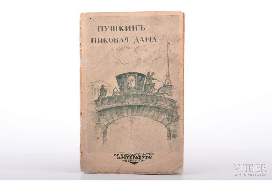 """А.С. Пушкин, """"Пиковая дама"""", повесть, с рисунками, """"Литература"""", Berlīne, 48 lpp., 16 x 10.1 cm, 20. gs. 20-tie gadi"""