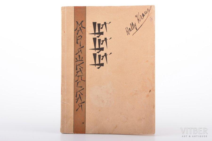 """Мария Шкапская, """"Ца-Ца-Ца"""", 1923 г., Манфред, Берлин, 37 стр., 15.6 x 11 cm"""